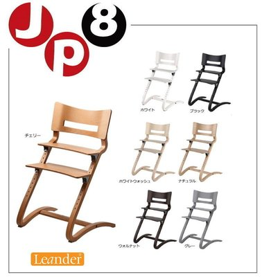 JP8 日本代購 Leander high chair 學習成長椅 六個月~成人 耐重125KG 下標前請問與答詢價