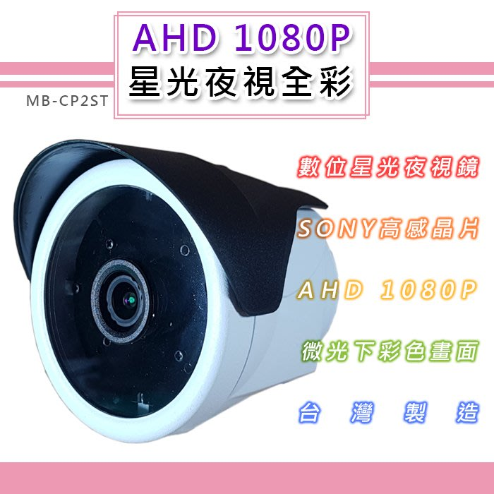 AHD 1080P 星光夜視全彩戶外鏡頭4.0mm SONY210萬高感晶片 黑夜如晝(MB-CP2ST)@桃保科技
