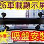 【東區3C】車用 字幕機 app改字 遊覽車 P6 ...