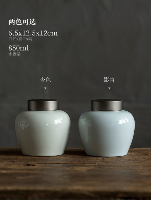 【自在坊】景德鎮陶瓷鋁蓋密封茶葉罐 影青白瓷大茶葉罐  外出旅行 居家自用【特價分享】 【全館滿599免運】