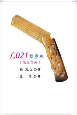 【白馬精品】黃牛角摺疊扁梳。(L021)