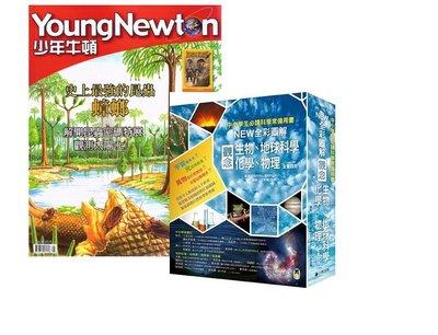 《少年牛頓》1年12期 x中小學生必讀科學常備用書(全套4冊):NEW全彩圖解觀念生物、地球科
