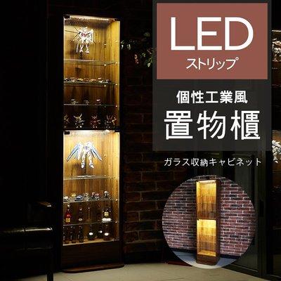 台灣製 LED展示櫃【家具先生】工業風...