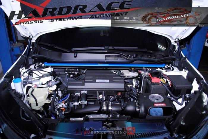 HARDRACE 引擎室拉桿 鋁合金強化拉桿 HONDA CRV5 歡迎詢問~  / 制動改