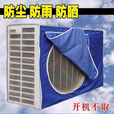 解憂zakka~ 空調外機罩開機不取室外機套防塵防雨防曬通用加厚格力美的海爾#防塵罩#洗衣機罩