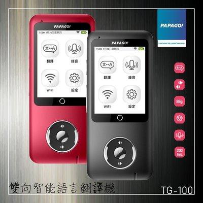 不再怕自由行 TG-100雙向智能語言口譯機 44種多國語言翻譯 即時翻譯 口譯 智能生活 簡易操作 輕巧 PAPAGO