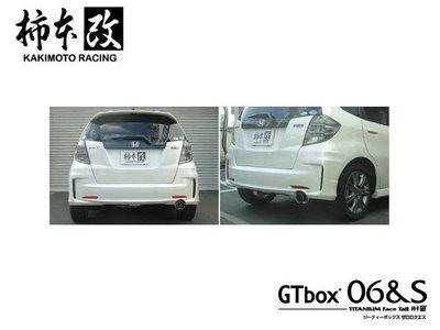 日本 KAKIMOTO 柿本改 GT box 06&S 排氣管 尾段 Honda Fit GE 專用