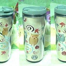 Starbucks星巴克~2008 萬聖節 貓頭鷹隨行杯 ☆12oz ~全新己絶版~台北可面交