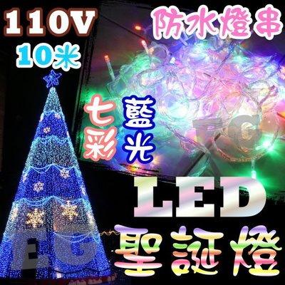 L1A30 LED聖誕燈 燈串 七彩聖誕燈串 10米100燈 防水燈串 新式接頭接 純銅線 室外防水