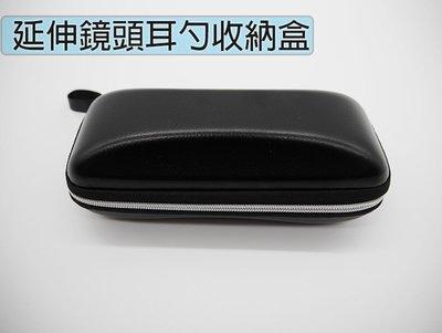 【風雅小舖】延伸鏡頭耳勺收納盒 適用於各款延伸鏡頭、DDES06鏡頭式挖耳棒、i98可視耳勺內窺鏡