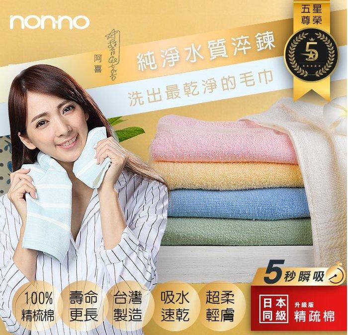 【NON-NO儂儂牌】MIT台灣製 100%純棉5秒瞬吸浴巾 快速吸水浴巾 最乾淨的浴巾