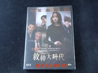 [DVD] - 分秒幣爭 ( 救韓大時代 ) Default