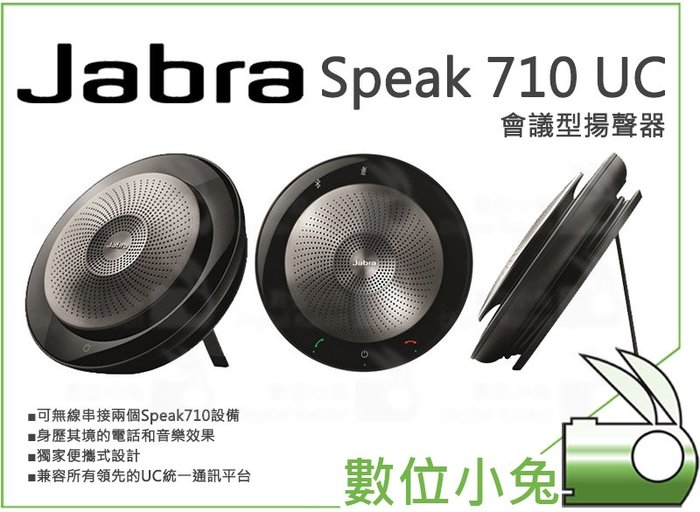 數位小兔【Speak 710 UC無線串接式喇叭揚聲器】揚聲器 藍牙4.2 全方位麥克風 無線串接 低耗能