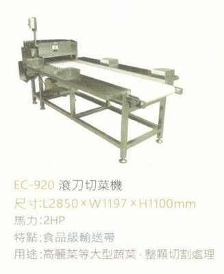 EC-920滾刀切菜機