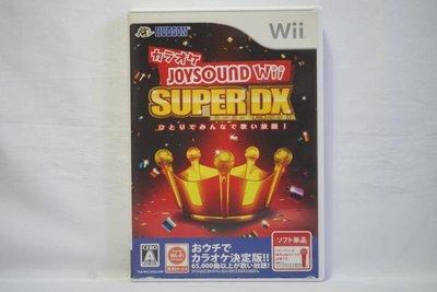 日版 Wii 卡拉 OK JOYSOUND Wii SUPER DX 盡情歡唱!