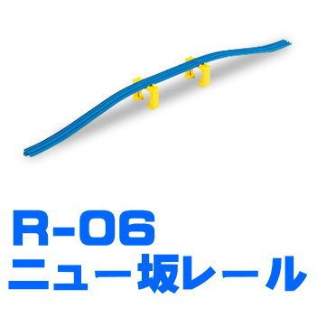 Takara Tomy Plarail Rail Train Accessories 火車配件 路軌 R-06 斜坡 Sloping Rail #150077