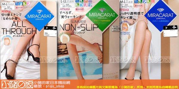 【小豬的家】ATSUGI~NON SLIP/ALL THROUGH/FP5840絲襪/褲襪(日本指名款)日本製