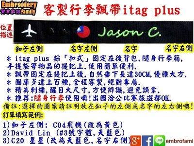 優惠中: 客製雙主題(雙圖案)長版行李飄帶 itag plus(2條,可繡2個不同的名字+4個圖案)免費底線封膠處理