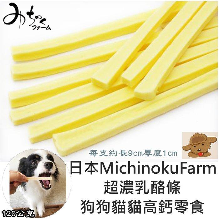 【三吉米熊】日本Michinokufarm天然無添加香濃乳酪起司條/狗貓零食/適合KONG塞食玩具120公克