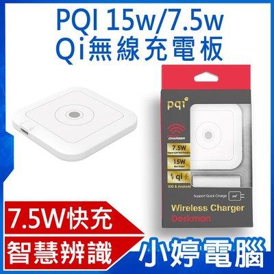 【小婷電腦*充電器】免運全新 PQI Deskman 15w/7.5w Qi無線充電板 支援Apple定頻快充 定頻閃充