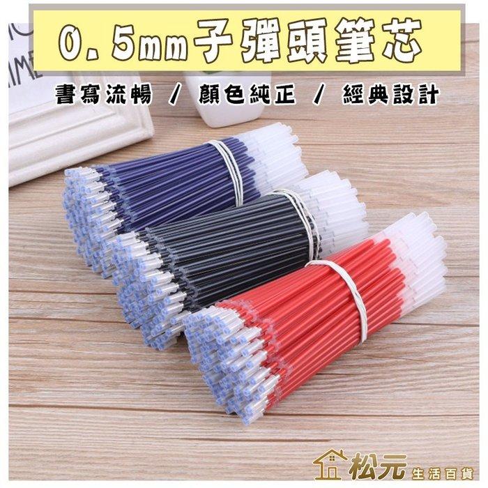 0.5mm子彈頭筆芯 中性筆筆芯 黑紅藍替芯 【松元生活百貨】