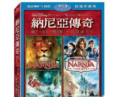 (全新未拆封)納尼亞傳奇 1+2 藍光BD+DVD 六碟裝珍藏版(得利公司貨)