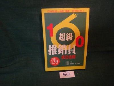【愛悅二手書坊 20-27】超級推銷員成功法則160 陳銳 著 華漾