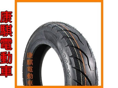 康騏電動車 3.00-10 高速胎 誠遠 CORDIAL CY-258 電動車 輪胎 電動車維修