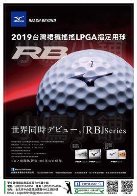 [小鷹小舖] [LPGA指定用球] Mizuno RB高爾夫球為2019台灣裙襬搖搖LPGA指定用球