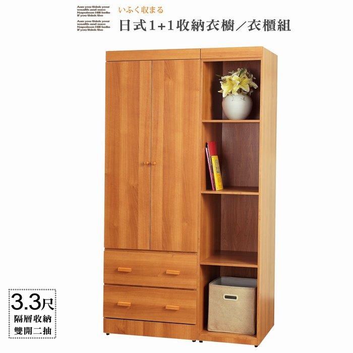 【UHO】日式收納 3.3尺 雙開+隔層 衣櫥 衣櫃 二件組  免運費