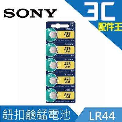 【加購品】【原廠公司貨】SONY LR44 鈕扣型電池5入/卡