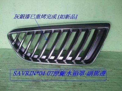 [重陽]三菱SAVRIN 2004-07原廠2手水箱罩/原價$800/只賣$400便宜賣
