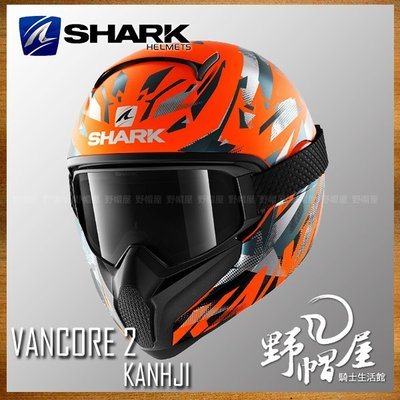 三重《野帽屋》法國 SHARK VANCORE 2 全罩 安全帽 復古 防霧鏡片 內襯全可拆。 Kanhji 橘灰灰