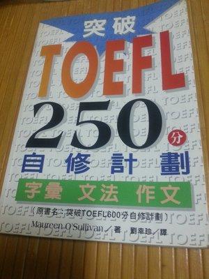 托福用書   TOEFL250自修計畫 字彙 文法 作文   英文檢定考試/全民英檢/多益/英文自學用書