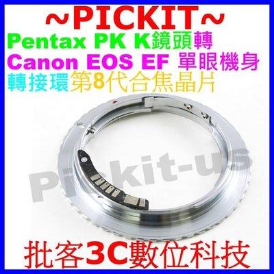 EMF CONFIRM CHIPS Pentax PK K Lens卡口鏡頭轉佳能Canon EOS EF單眼機身轉接環