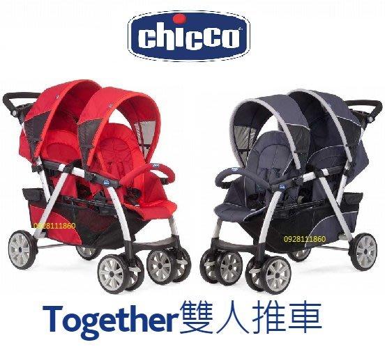 義大利Chicco Together雙人手推車送雨套腳套前後座雙胞胎嬰兒推車雙人推車双胞胎