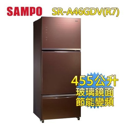 $柯柯嚴選$SAMPO SR-A46GDV(R7)(含稅)節能補助3000元/貨物稅退2000元 能源1級/455L冰箱