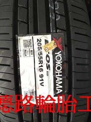 {八德路輪胎工廠}205/55/16日本製橫濱ES31輪胎