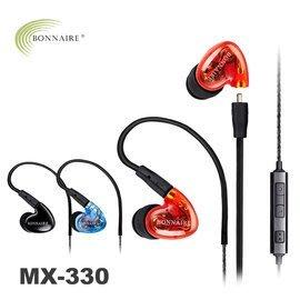 【風雅小舖】【BONNAIRE MX-330 入耳式雙動圈線控耳機】可換線 可搭配iPhone SE/6/6S Plus