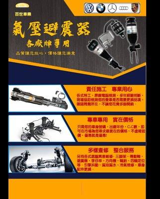 賓士避震器安裝W164 W166 W167 ML250 BlueTEC ML350 ML400 ML500 ML550