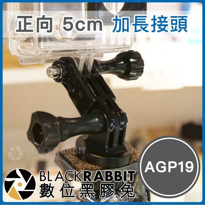 數位黑膠兔【 AGP19 正向加長接頭 5CM 】 Osmo Action GoPro 運動相機 支架 延長 延伸 加長