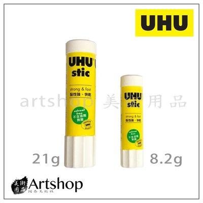 【Artshop美術用品】UHU 口紅膠 21g