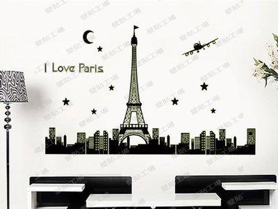 壁貼工場-三代特大尺寸壁貼 夜光貼紙 牆貼室內佈置 巴黎鐵塔 組合貼 ABQ9602