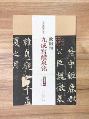 正大筆莊【歐陽詢 九成宮醴泉銘】歷代名...