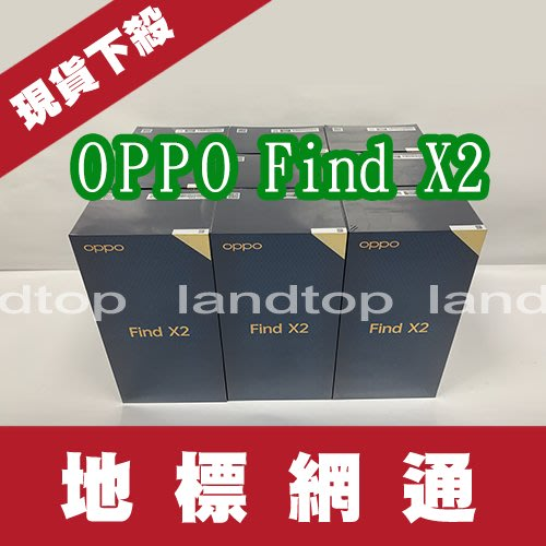 地標網通-中壢地標→OPPO Find X2 12G/256G 旗艦5G手機 單機價27500元