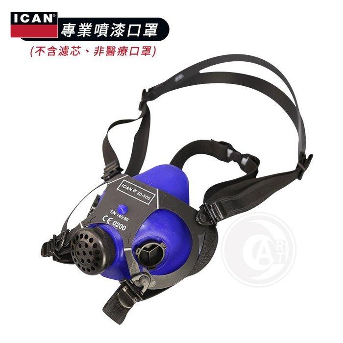 『ART小舖』ICAN Silicone Mask專業噴漆口罩 (不含濾芯) M 半面式 防塵 非醫療用 單個
