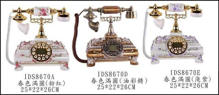 方形白色桌上型顯示電話 3款 立體波麗浪漫粉色小花朵藤蔓裝飾復古有線電話家用電話鄉村風歐式古典造型送禮品入厝【歐舍傢居】