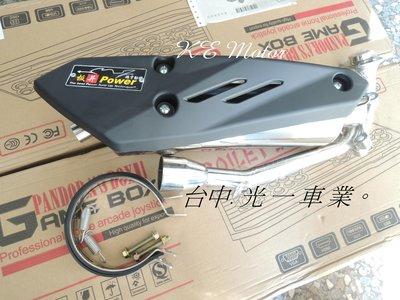 VJR125 回壓白鐵管 板井分離式白鐵管【台中 光一車業】