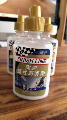 ~騎車趣~ Finish Line陶瓷...