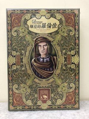 【桌遊世界】可開收據!正版桌遊  輝煌的羅倫佐 Lorenzo il Magnifico 偉大的羅倫佐